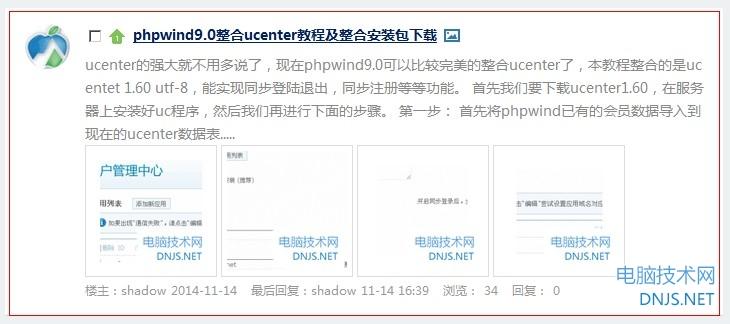 phpwind调用摘要和缩略图